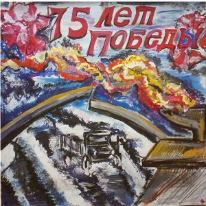 Марк Б., 7 кл. Плакат, посвященный 75-летию Победы